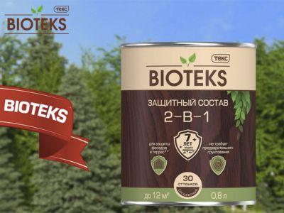 BIOTEKS «Дом в подарок!»